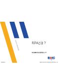 【技術資料】RPAとは? 表紙画像