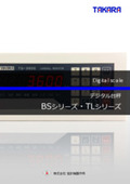 ロードセル式デジタル台はかり『TL/BSシリーズ』 表紙画像