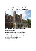 撥水剤『Sクリ―トガード』 施工事例【東京大学校舎】