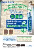セキスイシーラント外装用「変成シリコーンLM」の製品カタログ