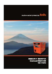 株式会社レボテック 総合カタログ Vol.5 表紙画像