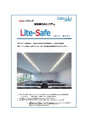 軽くて安全な超軽量天井システム「OSシーリング ライトセーフ」 表紙画像