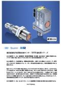 検出面強化円柱型超音波センサー UR18強化型シリーズ