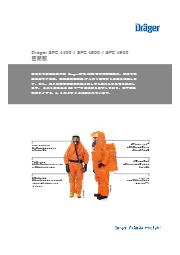 Dräger SPC 4400 / SPC 4800 / SPC 4900 密閉服カタログ 表紙画像