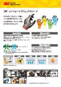 【作業用手袋】コンフォートグリップグローブ 表紙画像