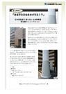 「施工事例集11」日本電気硝子(株)の大津本社・事業場の厚生棟 表紙画像