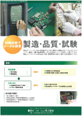【技術情報】製造・品質・試験 表紙画像