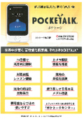 翻訳機『POCKETALK(ポケトーク)』