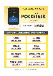 翻訳機『POCKETALK(ポケトーク)』 表紙画像