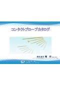 標準品コンタクトプローブ 【使用方法】