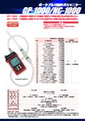 ポータブル可燃性ガスモニター『GP-1000/NC-1000』