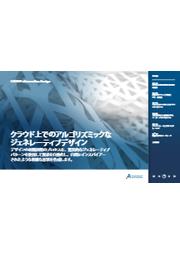 CATIA xGenerative Design紹介資料「クラウド上でのアルゴリズミックなジェネレーティブデザイン」 表紙画像