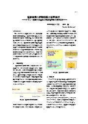 【技術資料】超音波漏れ試験機器の活用事例 表紙画像