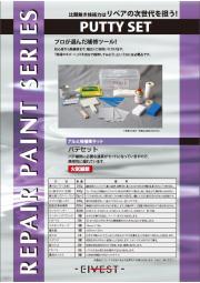 アルミ用補修キット パテセットのカタログ 表紙画像