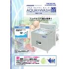 小型食品洗浄機「AQUA WASH CUBE TWS-125」 表紙画像