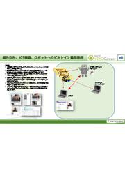 IOT、組込、ロボット向けにWebRTCのSaverVideoConnect2 表紙画像