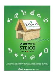 オーガニック断熱工法『STEICO(シュタイコ)』 表紙画像