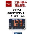 シンプルポカヨケカウンター TW-800R-SCL カタログ 表紙画像