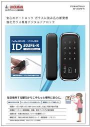 電子錠『ID-303FE/ID-303FE-R』 表紙画像