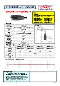 モールド型加速度センサ『MCB/MEB』