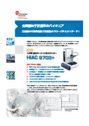 ラボ型 液中パーティクルカウンター System 9703+ 表紙画像