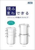 【置き場のお悩み解消!】積み重ねできるステンレス容器のカタログ 表紙画像