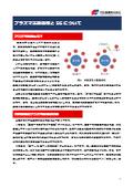 【技術資料】プラズマ処理の基礎 ‐ プラズマ表面処理と5Gについて