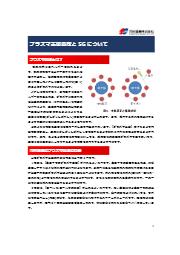 【技術資料】プラズマ処理の基礎 ‐ プラズマ表面処理と5Gについて 表紙画像
