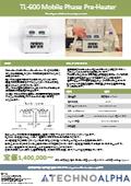 モバイルフェーズヒーターTL-600カタログ