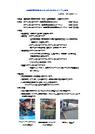 超速硬高靱性モルタル・コンクリート工法 表紙画像