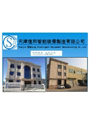 天津進和智能装備製造有限公司 会社案内 表紙画像