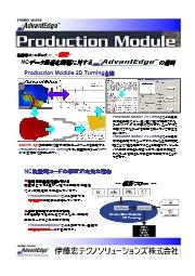 解析事例 NC旋盤 表紙画像