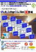 住宅・リフォーム・建設業様向け統合業務システム「WebReformStation」 表紙画像