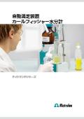 自動滴定装置/カールフィッシャー水分計 タイトランドシリーズカタログ(全部3年保証!)
