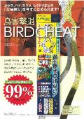 鳥害撃退『BIRDCHEAT(バードチート)』 表紙画像
