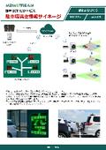 【交通IoT】駐車場満空情報サイネージ(AIカメラ+IoT) 製品カタログ 表紙画像