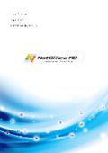 クラウド型グループウェア『NetOfficeAD』