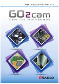 現場のノウハウ登録で加工プログラムを簡単に作成! 【GO2cam】製品カタログ