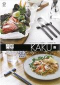 【ホテル・飲食店向け】カトラリー『KAKU』