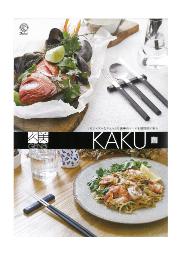 【ホテル・飲食店向け】カトラリー『KAKU』 表紙画像