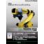 ロボットマシニングシステム 表紙画像