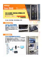 導入事例1:国土交通省 四国地方整備局様 表紙画像