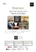 【ディフューザーAirQ導入事例】リテールストア(小売店舗) 表紙画像