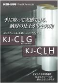 ポリエチレン系架橋シュリンクフィルム『KJ-CLG/CLH』 表紙画像
