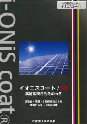 環境に配慮した表面処理「イオニスコート/SK」製品カタログ 表紙画像