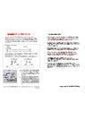 セキュリティ系ICカード用セパレータ『スペリアSC』 表紙画像