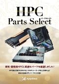 HPC Parts Select 表紙画像