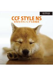 空気をきれいにする床暖房『CCF STYLE NS』 表紙画像