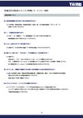 技術者要員配置システム YoIN (ヨーイン) Q&A