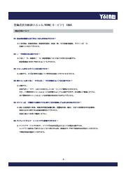 技術者要員配置システム YoIN (ヨーイン) Q&A 表紙画像